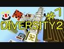 【Minecraft】ダイバーシティ2%の壁 #7【二人実況】