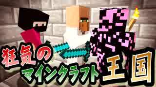 【協力実況】狂気のマインクラフト王国 Part9【Minecraft】