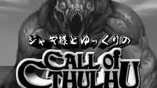 【ゆっくりTRPG】ジャギ様とゆっくりのクトゥルフ神話TRPG 第二部 第六話