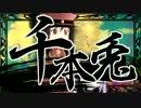 千本兎ガニゲテル! thumbnail
