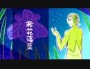 【BASARALOID】尼子で、飛.花.落.葉