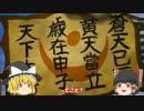 【ゆっくり】ゆ魔語り 第1話「黄巾の乱」 【三国志解説】