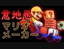 意地悪マリオメーカー【実況】part5 thumbnail