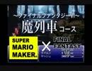 【マリオメーカー】ファイナルファンタジーVI 魔列車