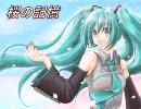 【初音ミク】桜の記憶【かすれてないオリジナル】 thumbnail