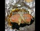 【おしながき作り03】シャケホイル醤油バターソース
