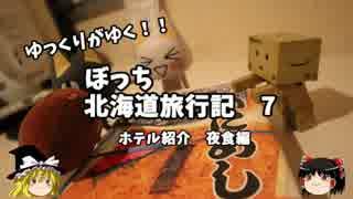 【ゆっくり】北海道旅行記 7 ホテル紹介 夜食編 thumbnail