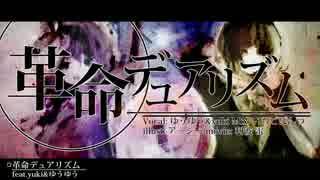 【オリジナルMV】革命デュアリズム / ゆうゆう×☃ yuki