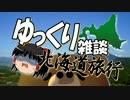 【ゆっくり雑談】北海道旅行 part1