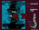 【実況】東方を2ミリも知らない僕が弾幕STGに挑戦【妖々夢】 11