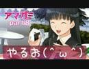 人気の「アマガミ」動画 21,778本 -【実況】アマガミやるお(^ω^)part8