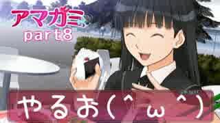 【実況】アマガミやるお(^ω^)part8