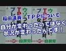 稲田議員「(TPPについて)状況が変わった!」