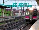 雪歩・春香と行く 北海道&東日本パス旅行 Part1