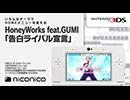 HoneyWorks feat.GUMI「告白ライバル宣言」 / ニンテンドー3DSテーマ ニコニコアレンジ thumbnail