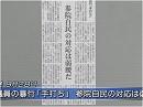 【津田やたろう問題】参議院自民党の中に、反安倍・戦後レジーム派の影在り[桜H27/9/28]