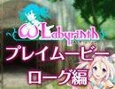 【PSVita】『オメガラビリンス』プレイムービー ローグ編