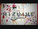 【本家と一緒に歌ってみた】MIZUAME【フーリエの邂逅】