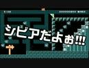 【ガルナ/オワタP】改造マリオをつくろう!【stage:8】 thumbnail