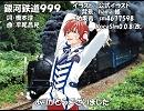 【アルスロイド/Ext_Soft-XSY:127】銀河鉄道999【カバー】