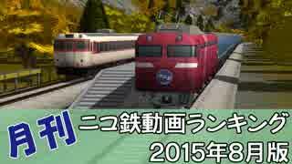 【A列車で行こう】月刊ニコ鉄動画ランキング2015年8月版