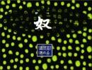 【幕末志士】奴(やつ)【実況プレイ】 thumbnail