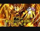 [ポケモンORAS]ダブルレート~蒼天(2000)を目指して~ :第十七章