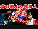 【スプラトゥーン】仕掛人&パブロ奈美恵 part2 【2人実況】