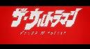 第30話「ザ・ウルトラマン」トレーラー/日本アニメ(ーター)見本市
