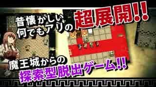 【ニコニコ自作ゲームフェス2016】脱出ゲーム ヒメメメ