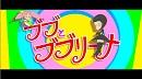 第27話「ブブとブブリーナ」トレーラー/日本アニメ(ーター)見本市