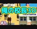 【実況】3D校長の話で生徒無事卒倒。Part1