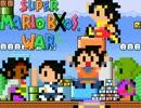 スーパーマリオブロザーズWar【ブロリー+SuperMarioWar】 thumbnail