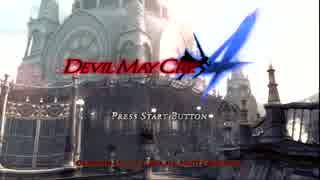 スタイリッシュアクションゲーム デビルメイクライ4 実況プレイpart1