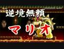 【マリオメーカー】逆境無頼マリオ 最終話 -地獄編- thumbnail