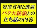 【韓国の反応】パク・クネ大統領、NYで交わした安倍首相との立ち話