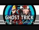 【ポケモンORAS】アヤツレ!ゴーストトリックパーティ!【ゆっくり実況】