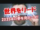 【世界をリード】 2035年の夢を見たニダ!