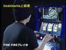 【パチスロ】 ビートマニア デモプレイ