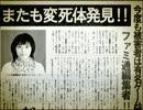 伝説すぎるクソゲー『四八(仮)』を実況プレイ【part62】 thumbnail