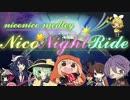 【ニコニコメドレー】「Nico☆Night Ride」を計12時間以内で歌ってMIXしてみた