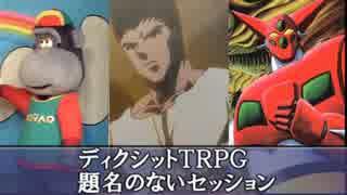 【KPレスTRPG】ディクシット 題名