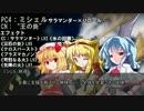 【第6回うっかり卓ゲ祭り】ゆっくりレミリアとぶっ壊すダブルクロスPart2