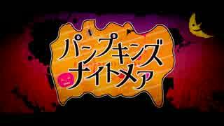 【鏡音リン】パンプキンズナイトメア