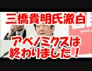【三橋貴明】激白!アベノミクスは終わりました! thumbnail