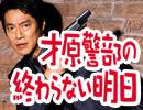 堤真一主演【才原警部の終わらない明日】プロモーション映像