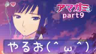 【実況】アマガミやるお(^ω^)part9