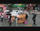 【2015/10/1】花時計定例街宣「韓国の嘘にご用心!」in中野5