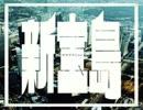新宝島 / サカナクション thumbnail