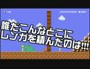 【ガルナ/オワタP】改造マリオをつくろう!【stage:9】 thumbnail